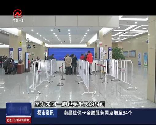 南昌社保卡金融服务网点增至64个