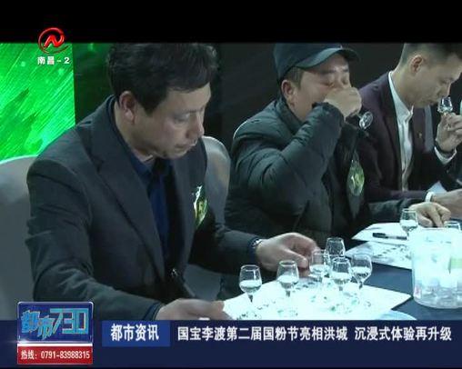 国宝李渡第二届国粉节亮相洪城 沉浸式体验再升级