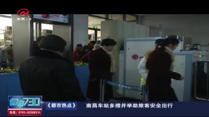 南昌车站多措并举助旅客安全出行