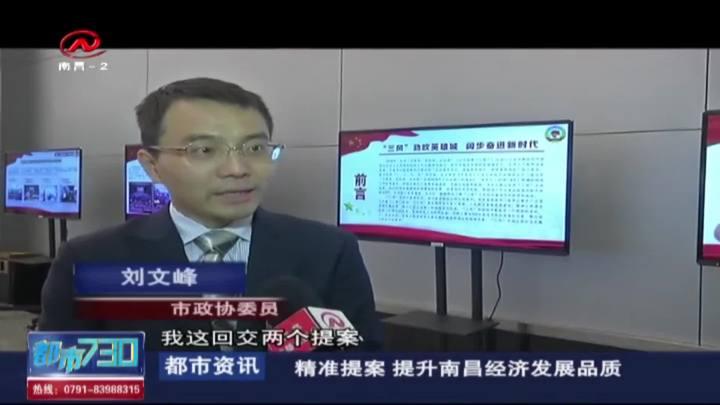 精准提案 提升南昌经济发展品质