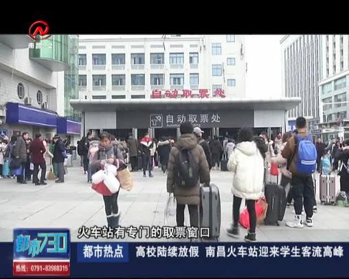 高校陆续放假 南昌火车站迎来学生客流高峰
