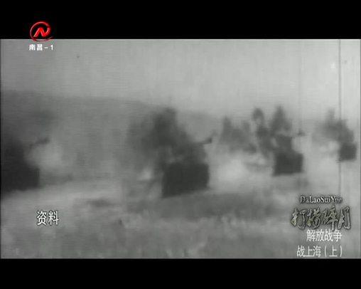 解放战争 战上海(上)