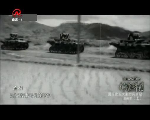 《国民党五大主力兴衰记 新6军(上)》