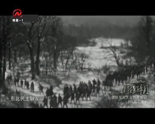 《国民党五大主力兴衰记 新6军(下)》