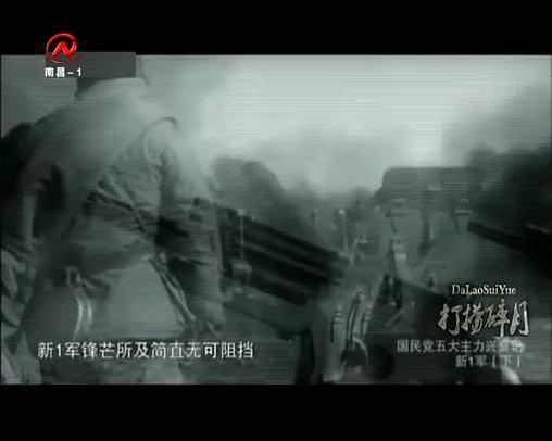 《国民党五大主力兴衰记(下)》