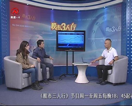 股市三人行 2019-10-10