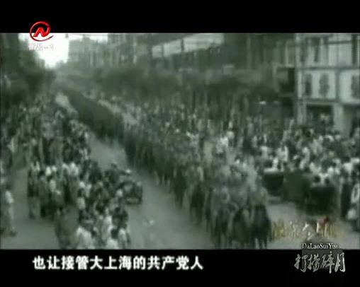 接管大上海