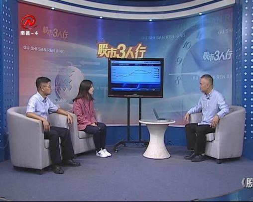 股市三人行 2019-10-16