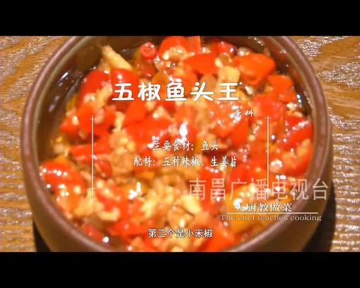 五椒魚頭王