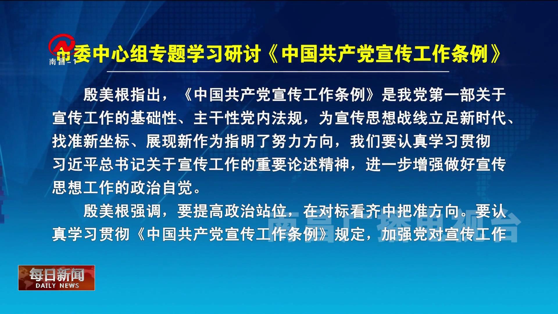 市委中心组专题学习研讨《中国共产党宣传工作条例》