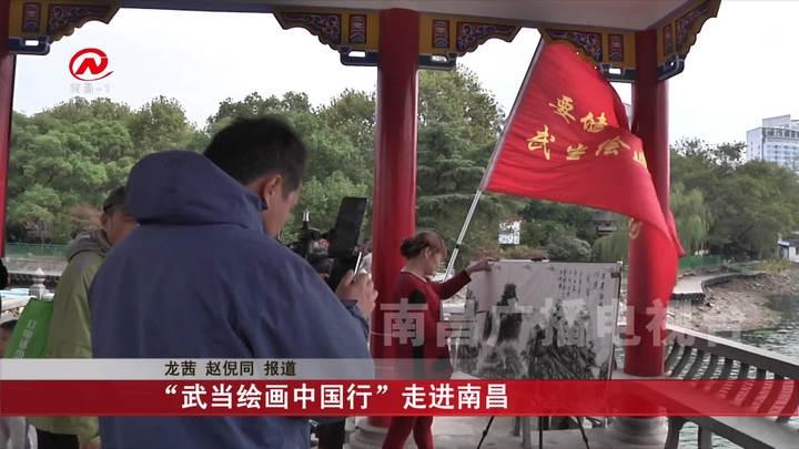 """""""武当绘画中国行""""走进南昌"""