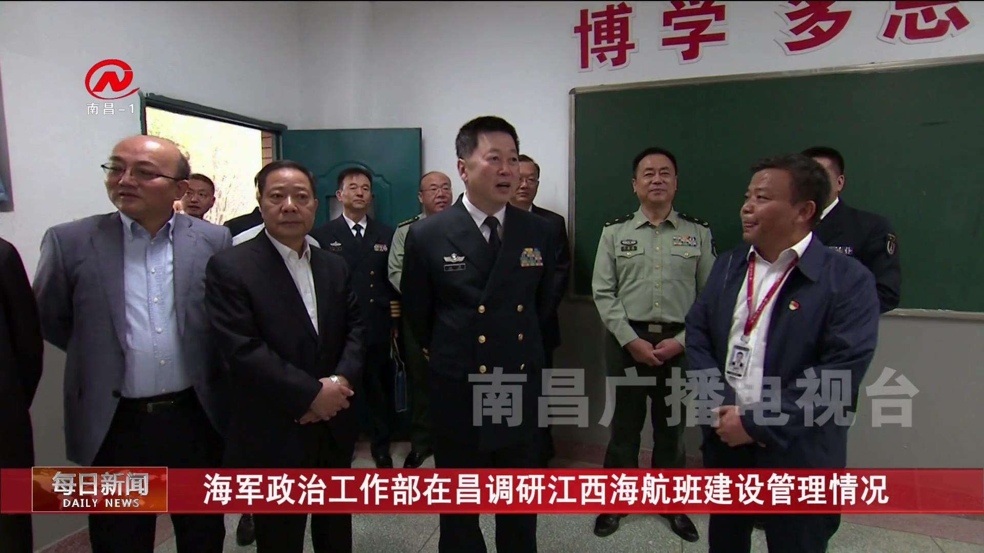 海军政治工作部在昌调研江西海航班建设管理情况