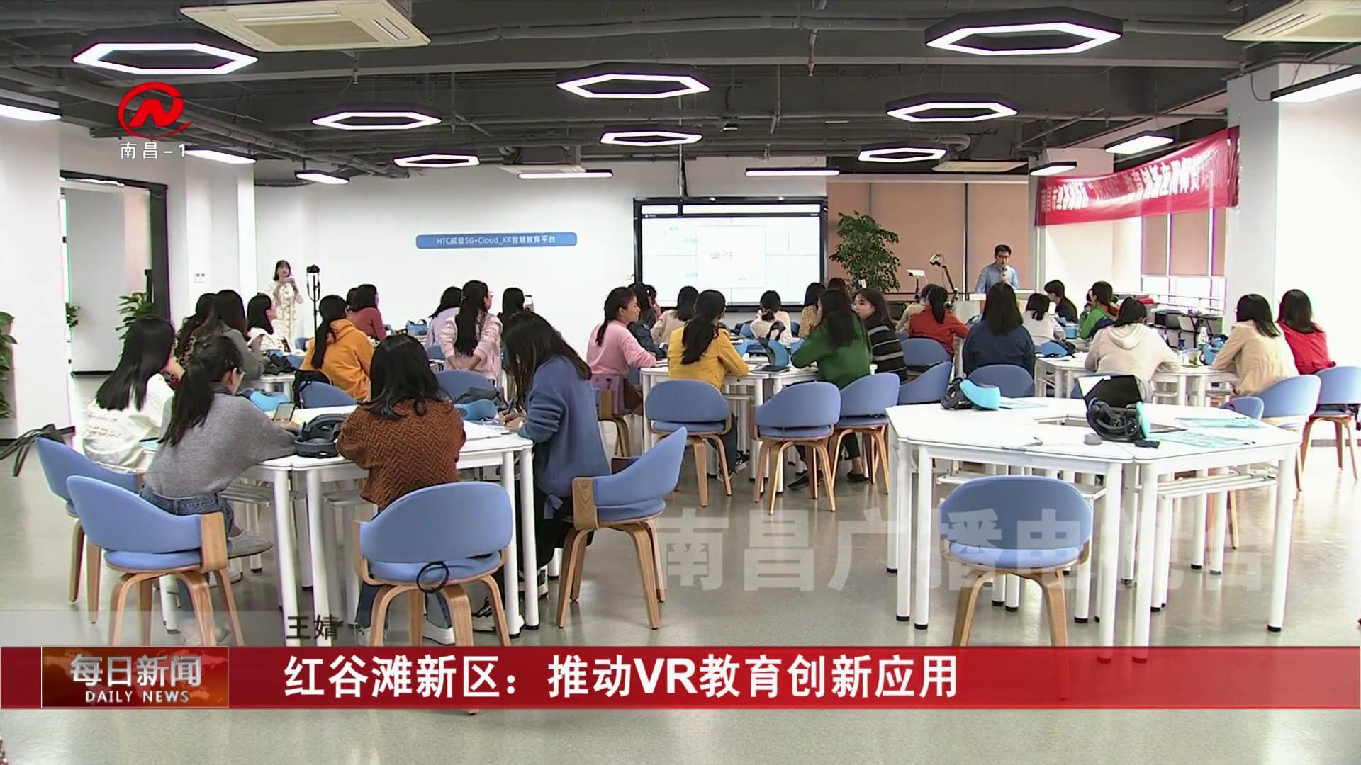 红谷滩新区:推动VR教育创新应用