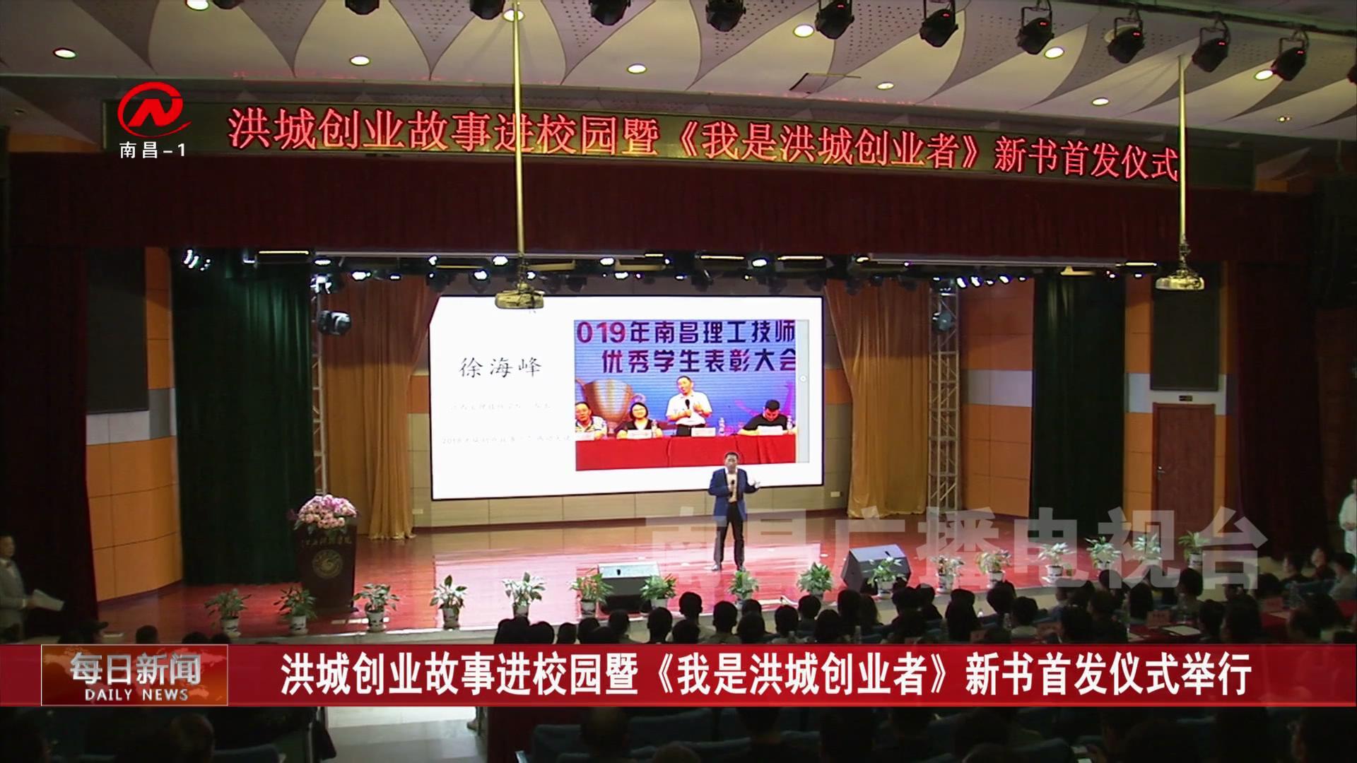 洪城创业故事进校园暨《我是洪城创业者》新书首发仪式举行