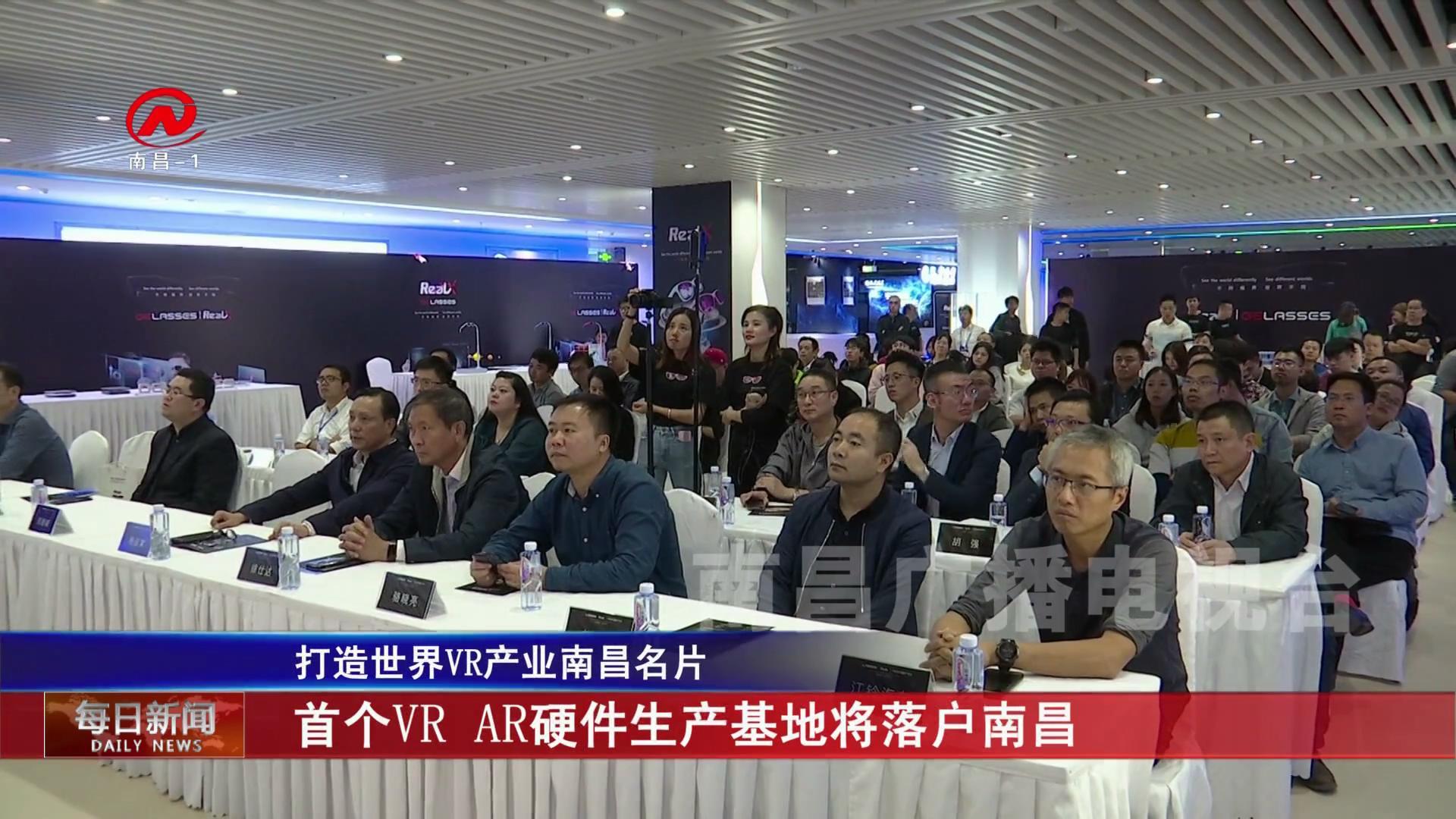 首个VR AR硬件生产基地将落户南昌
