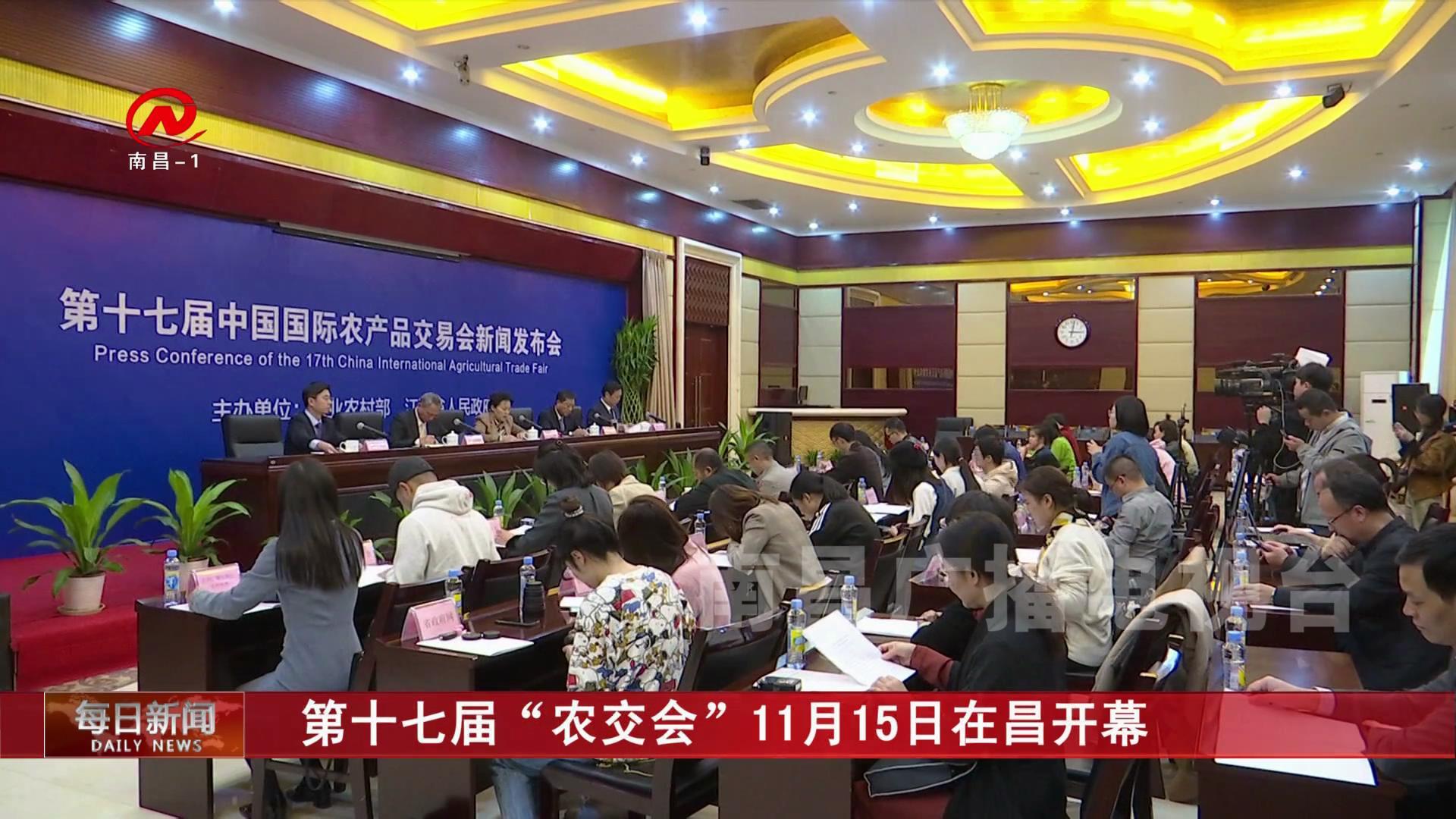 """第十七届""""农交会""""11月15日在昌开幕"""