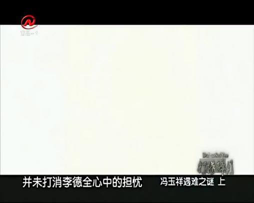 《馮玉祥遇難之謎(上)》