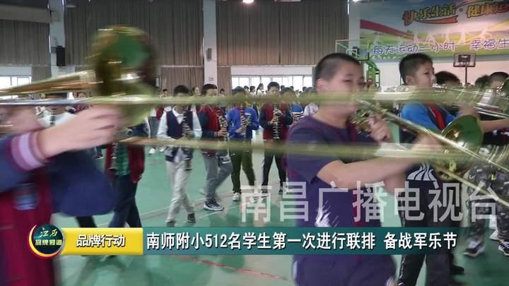 南師附小512名學生第一次進行聯排 備戰軍樂節