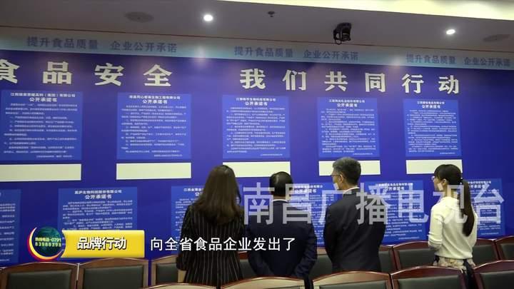 江西百家企業公開承諾保障食品安全