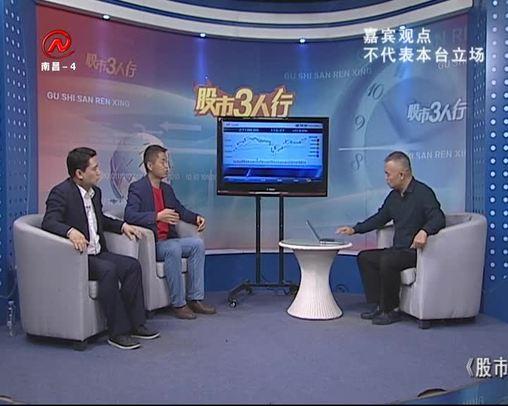 股市三人行 2019-10-31