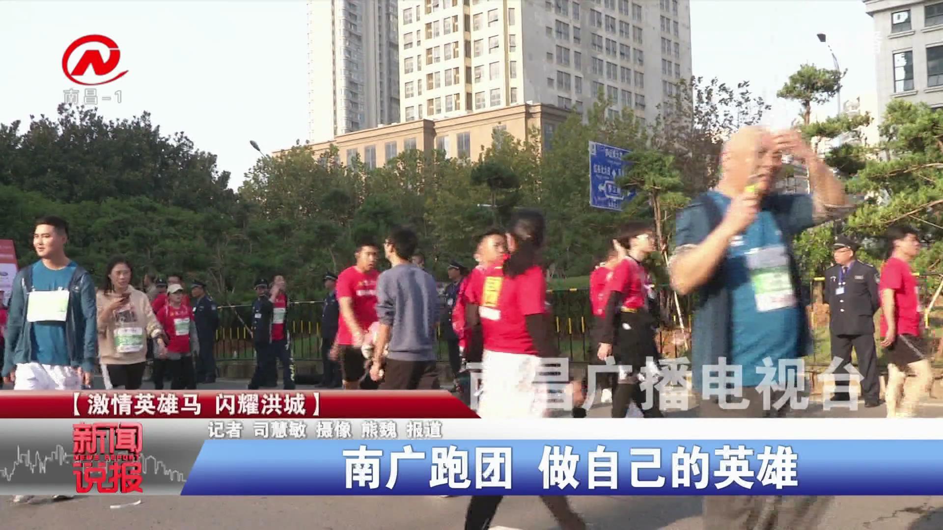 南广跑团 做自己的英雄
