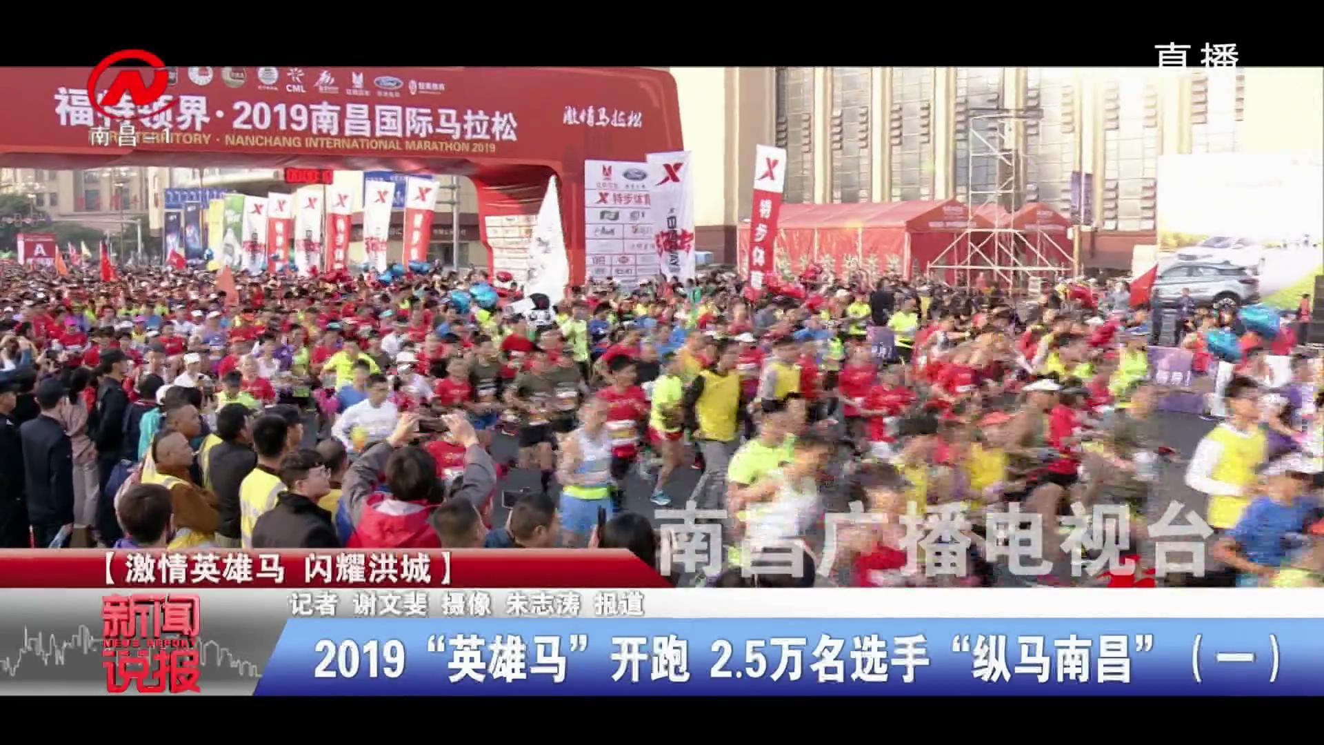 """2019""""英雄马""""开跑 2.5万名选手""""纵马南昌"""""""