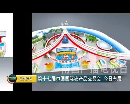 第十七屆中國國際農產品交易會 今日布展