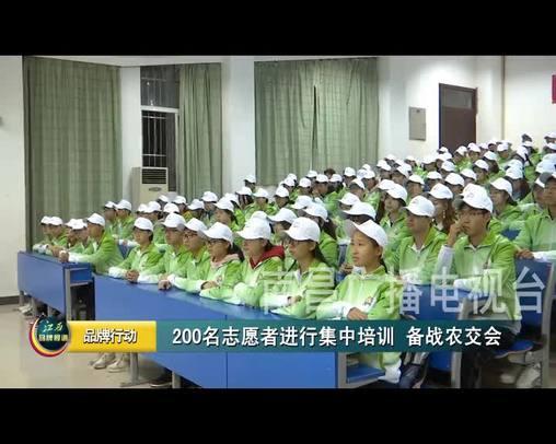 200名志愿者進行集中培訓 備戰農交會