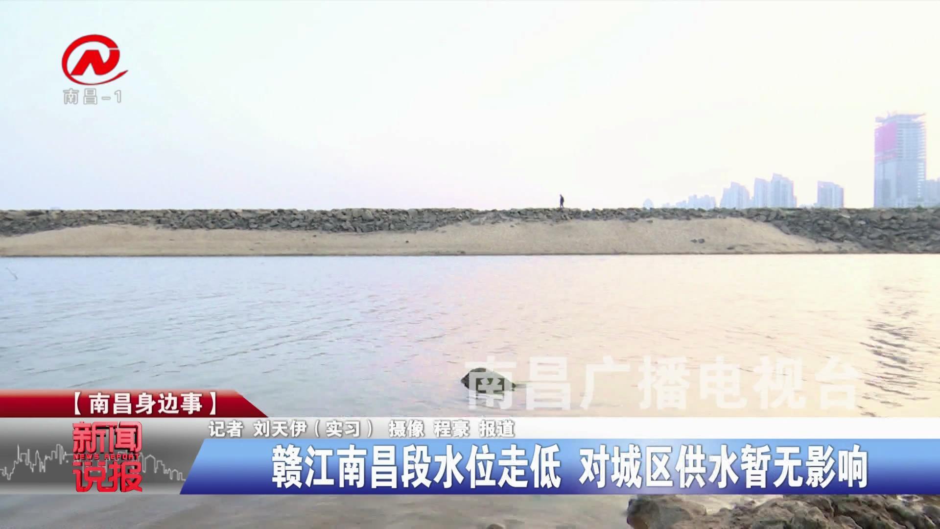 赣江南昌段水位走低 对城区供水暂无影响