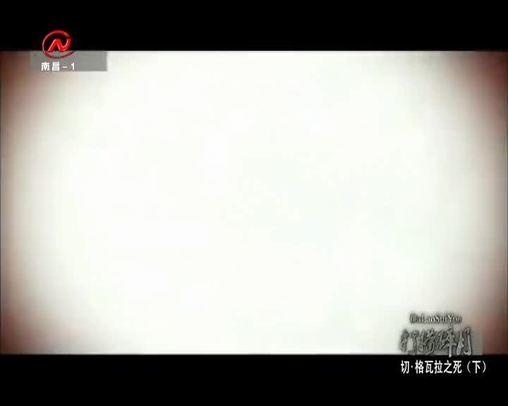 切·格瓦拉之死(下)