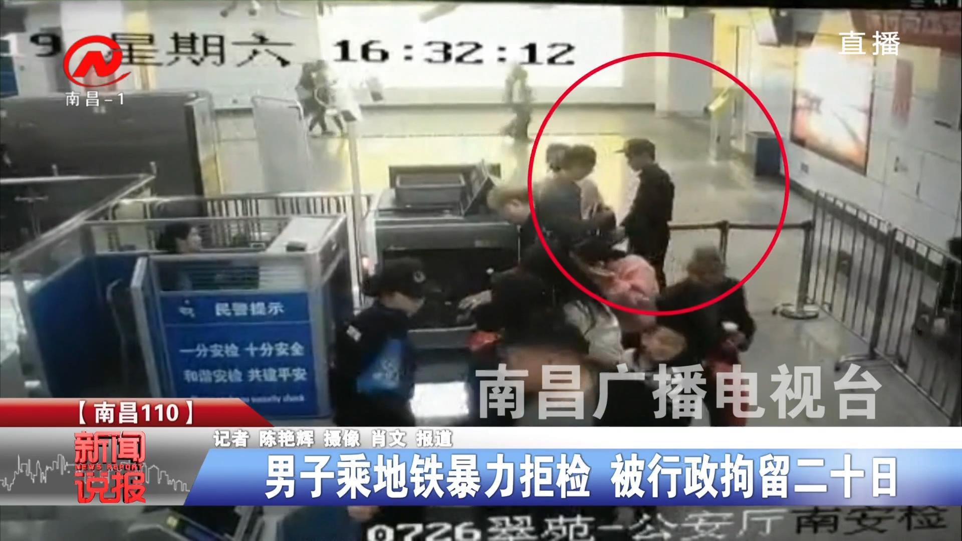 男子乘地铁暴力拒检 被行政拘留二十日