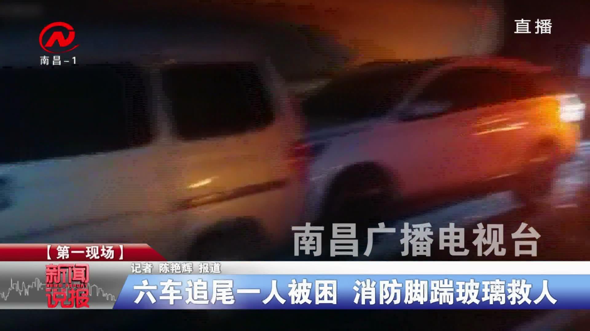六车追尾一人被困 消防脚踹玻璃救人