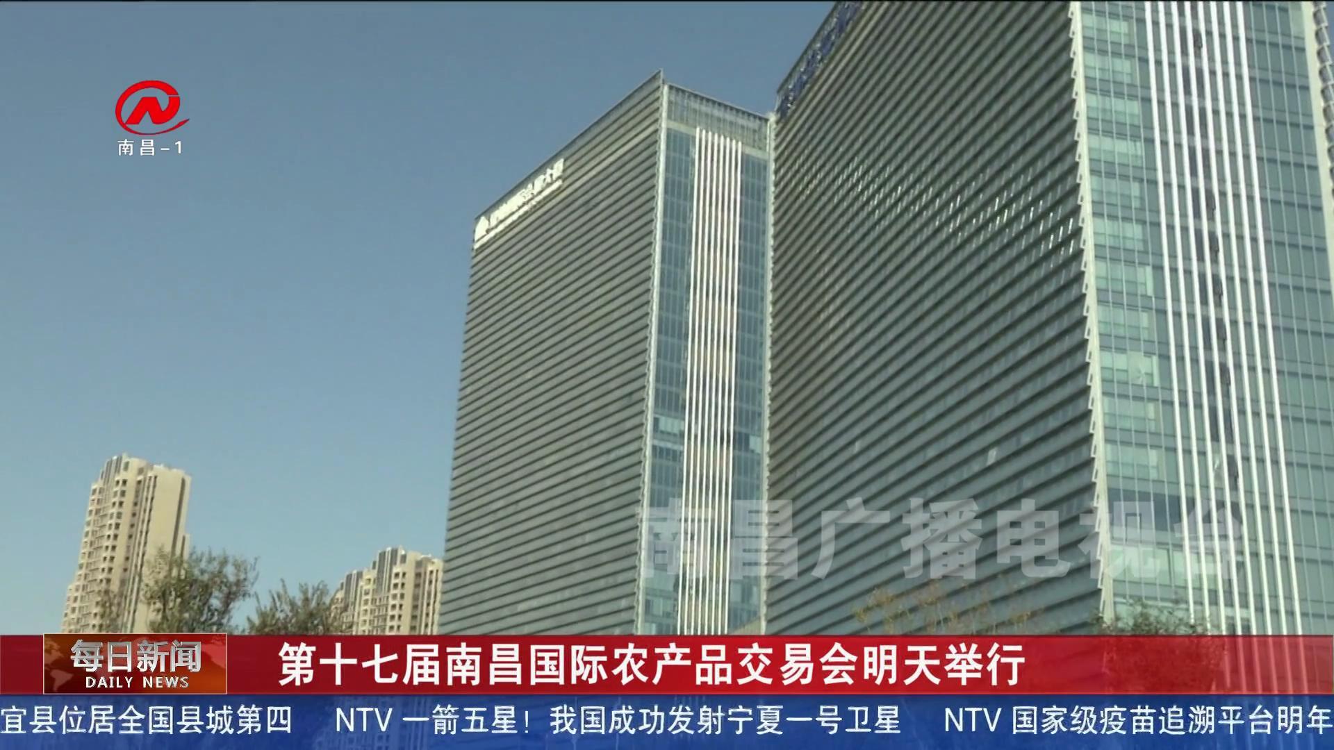 第十七届南昌国际农产品交易会明天举行