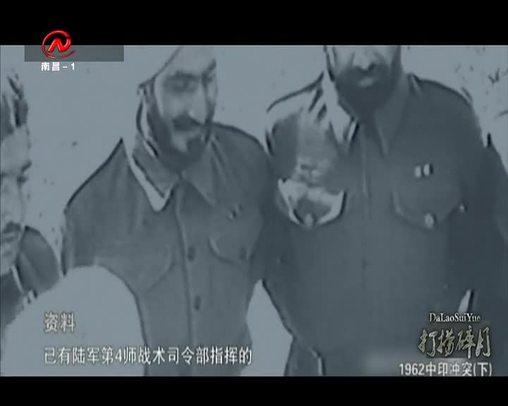 1962中印沖突(下)