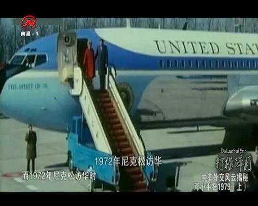 中美外交風云揭秘:鄧小平在1979(上)