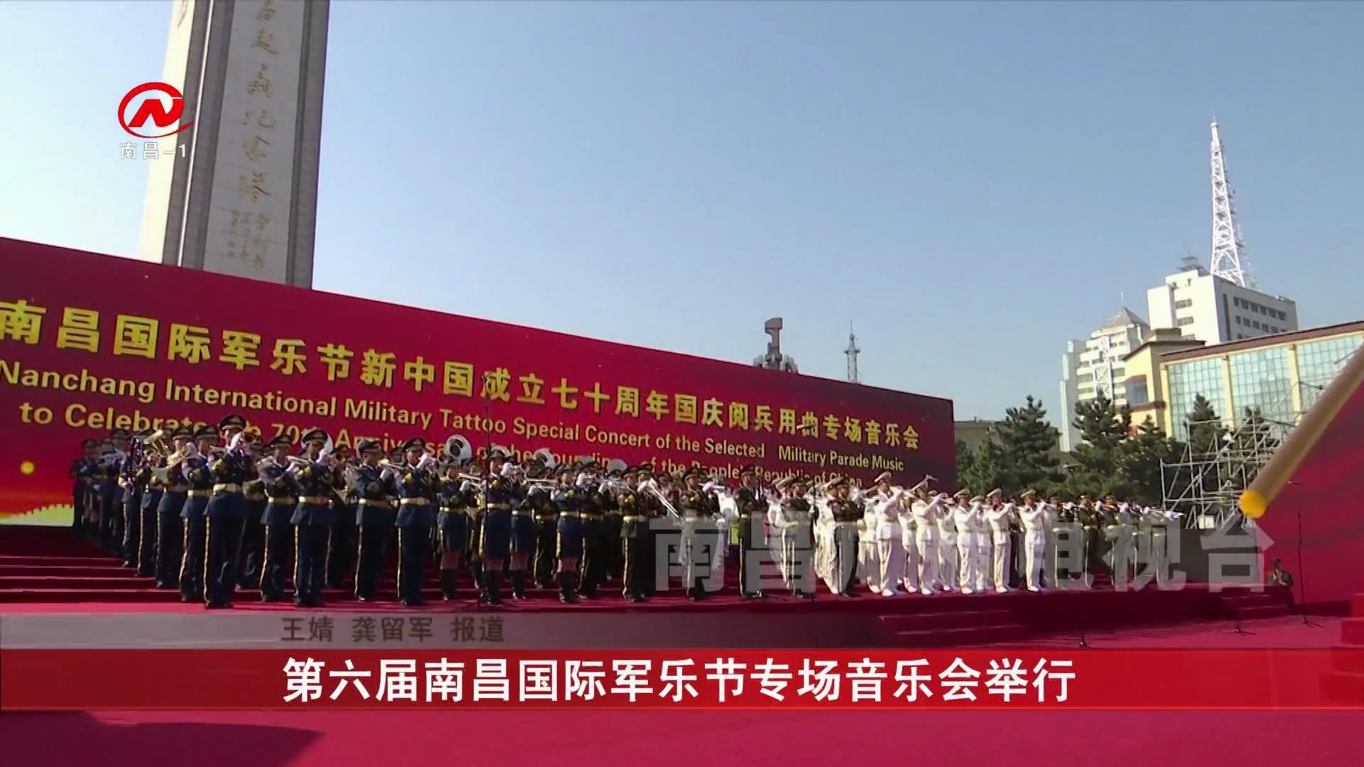 第六届南昌国际军乐节专场音乐会举行