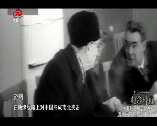 中美外交風云揭秘:鄧小平在1979(下)