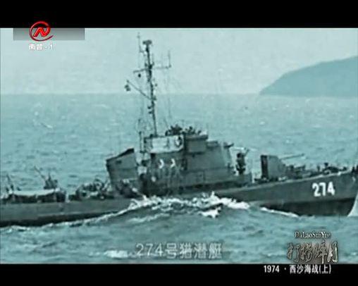 1974·西沙海戰(上)