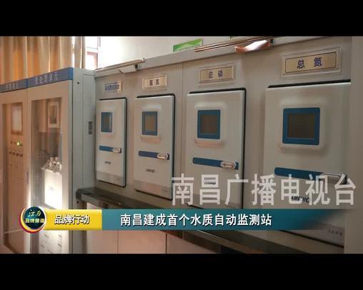 南昌建成首個水質自動監測站