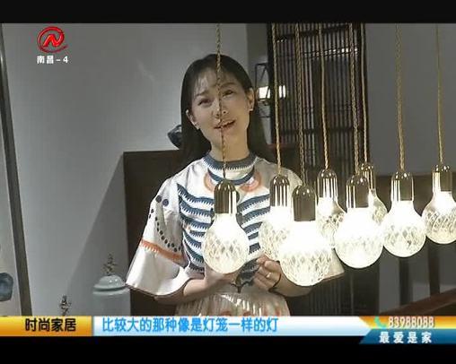 最爱是家 2019-11-02