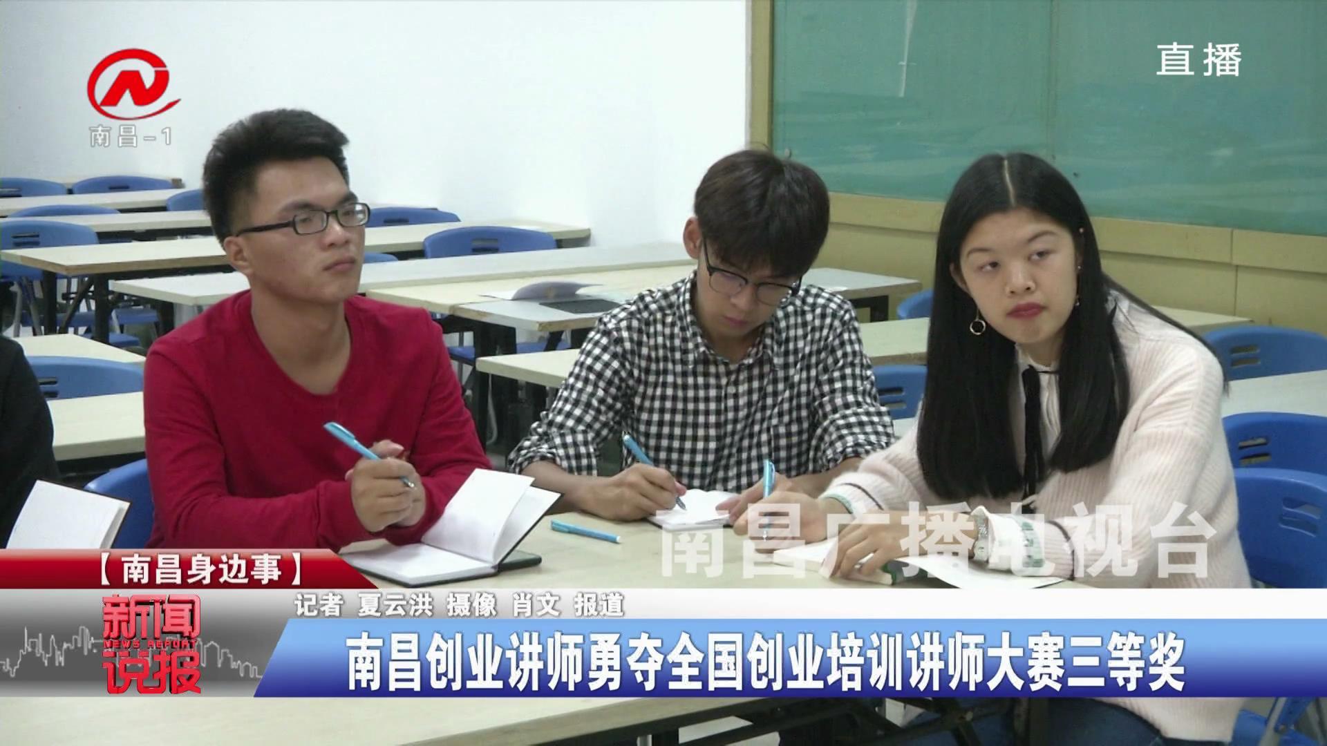 南昌创业讲师勇夺全国创业培训讲师大赛三等奖