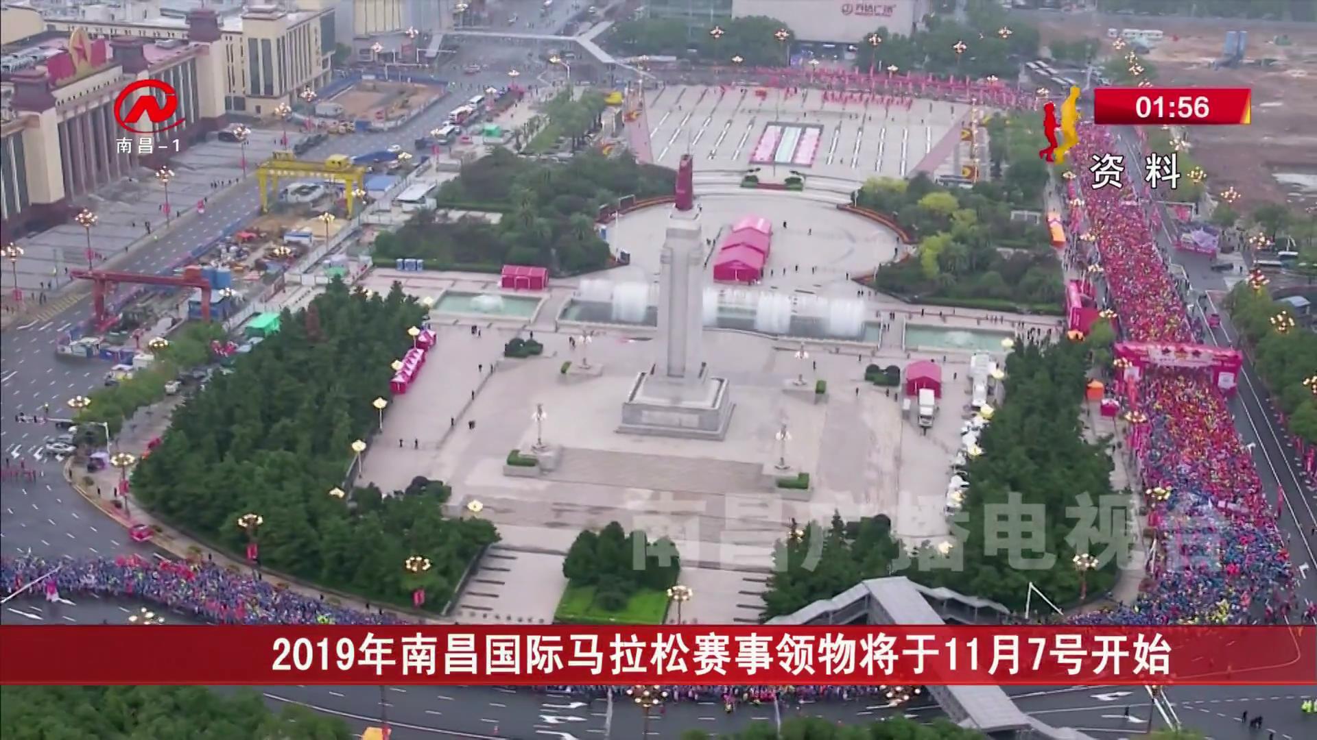2019年南昌国际马拉松赛事领物将于11月7号开始