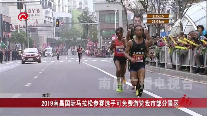 2019南昌国际马拉松参赛选手可免费游览我市部分景区