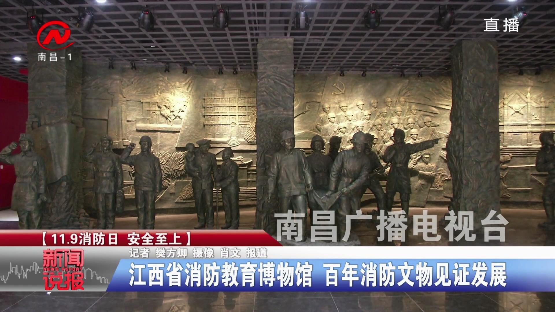 江西省消防教育博物馆  百年消防文物见证发展