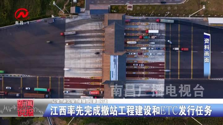 江西率先完成撤站工程建设和ETC发行任务