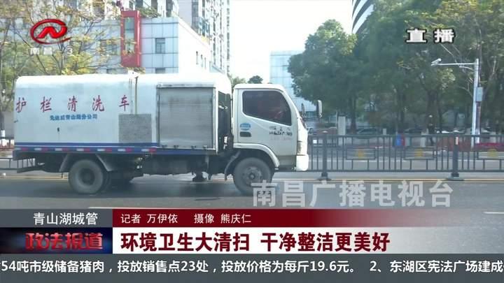 青山湖城管:環境衛生大清掃干凈整潔更美好
