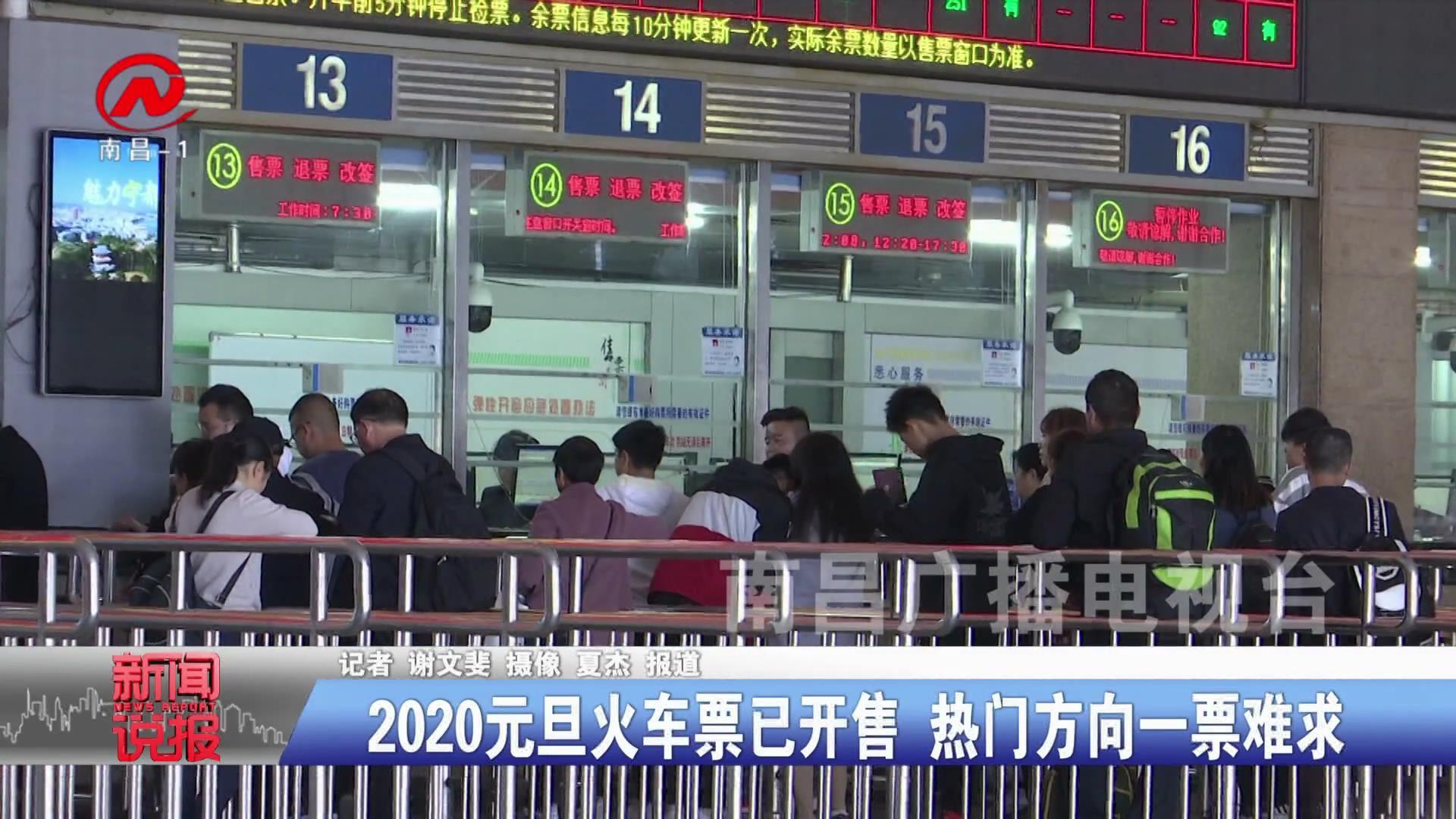2020元旦火车票已开售 热门方向一票难求