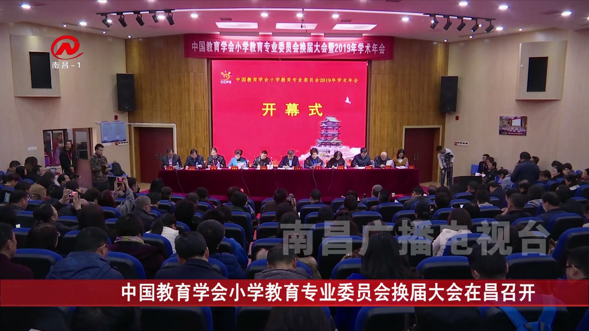 中國教育學會小學教育專業委員會換屆大會在昌召開