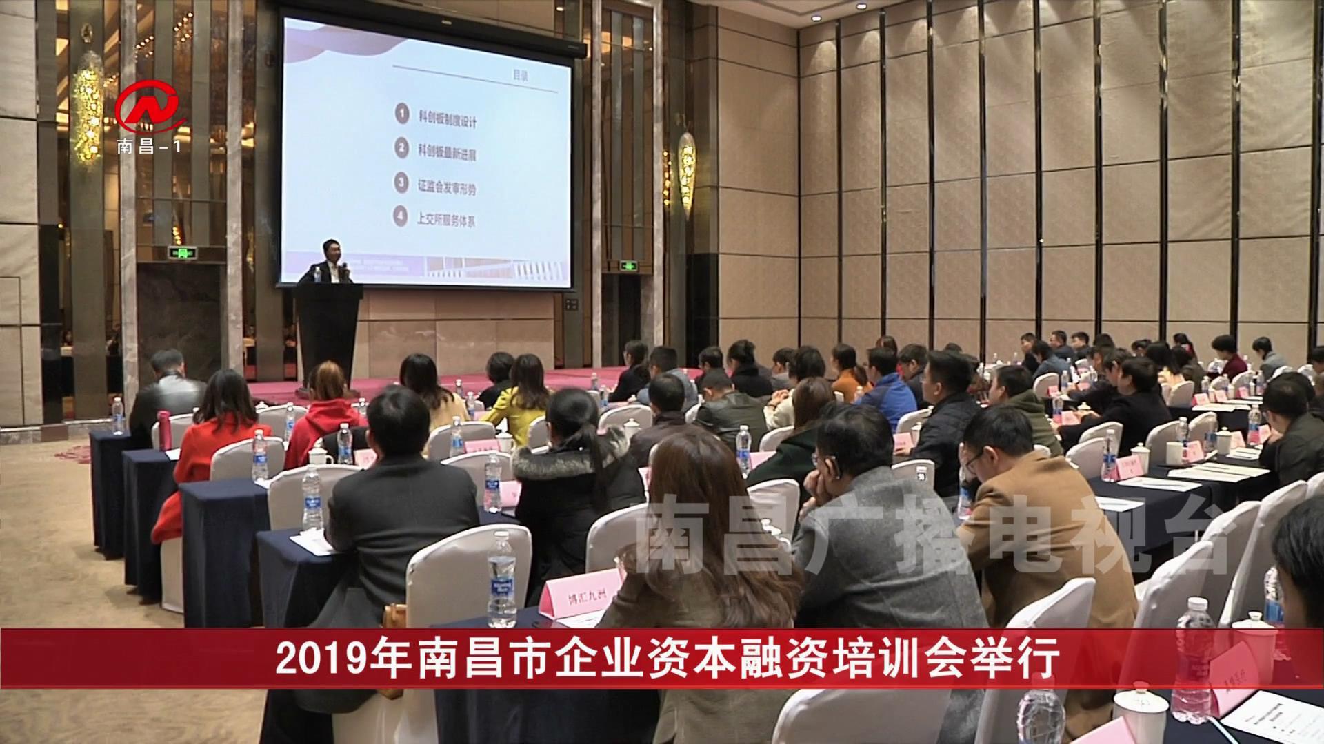 2019年南昌市企業資本融資培訓會舉行
