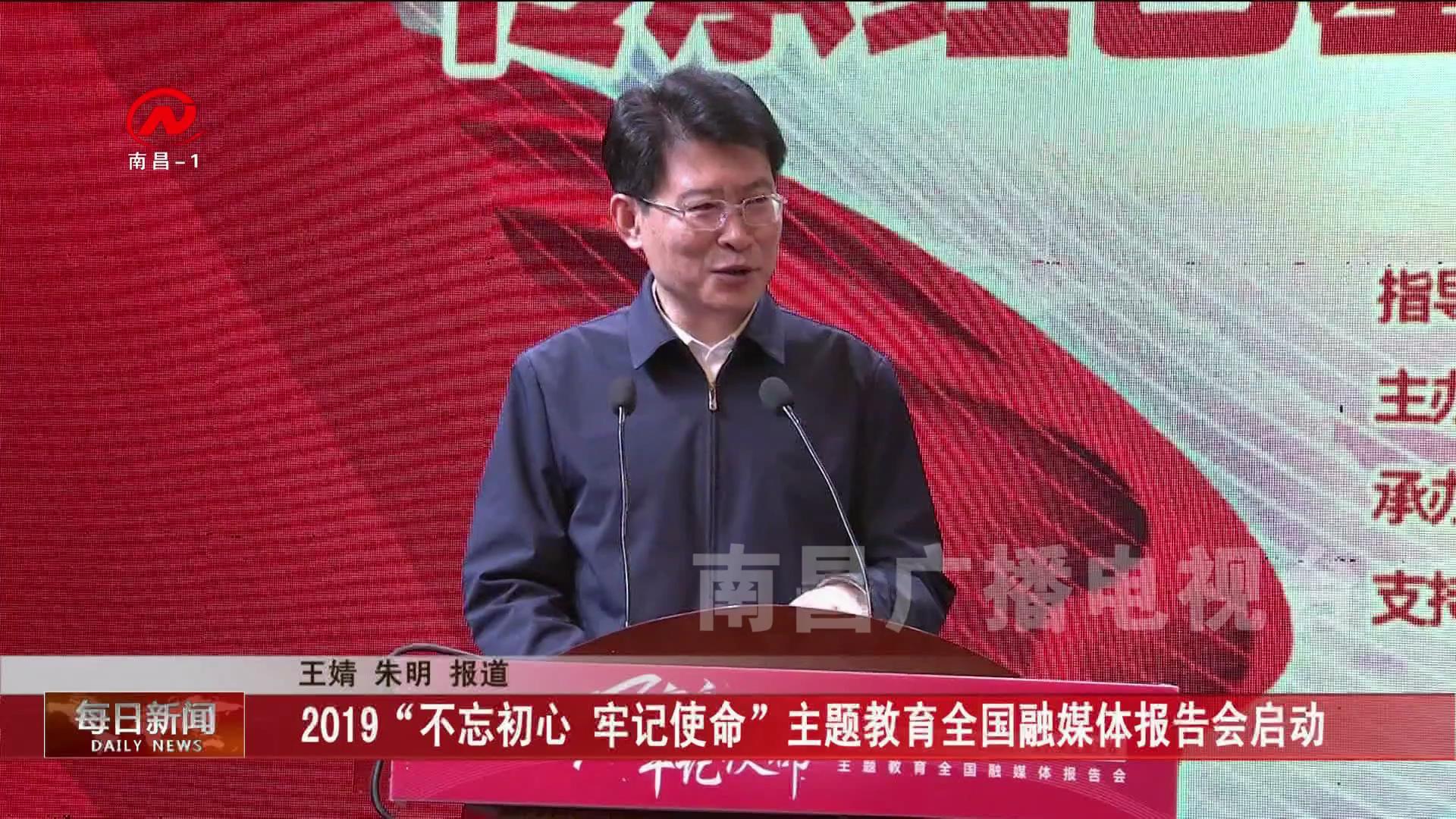 """2019""""不忘初心 牢記使命""""主題教育全國融媒體報告會啟動"""